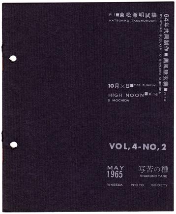 1965年5月発行号